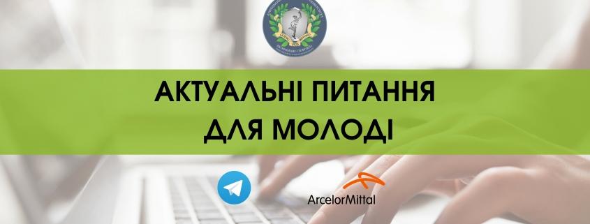 ДонНУЕТ та АМКР