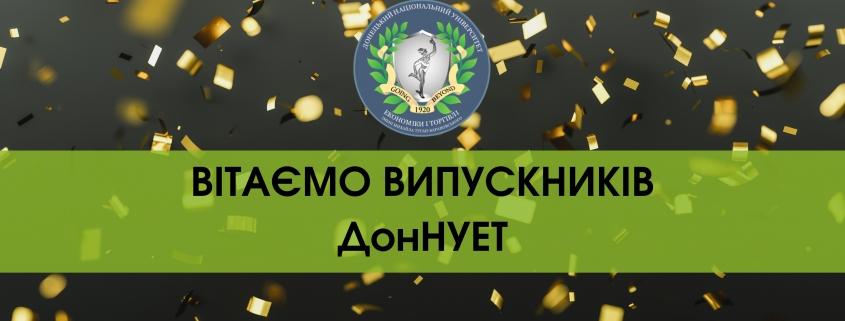 Випуск 2020 ДонНУЕТ