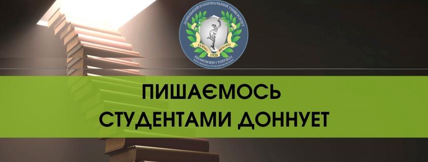 Стипендія Кабміну