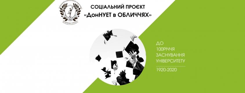 Випускники-бакалаври ДонНУЕТ 2020
