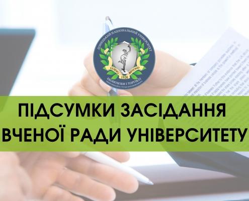 Підсумки проведення ВР ДонНУЕТ
