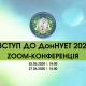 Конференція 2020 у ДонНУЕТ