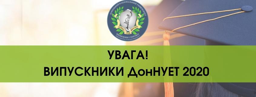 Вручення дипломів 2020