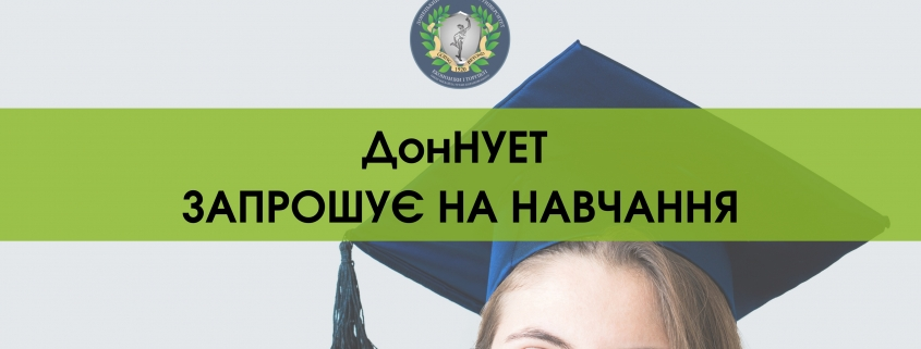 ДонНУЕТ