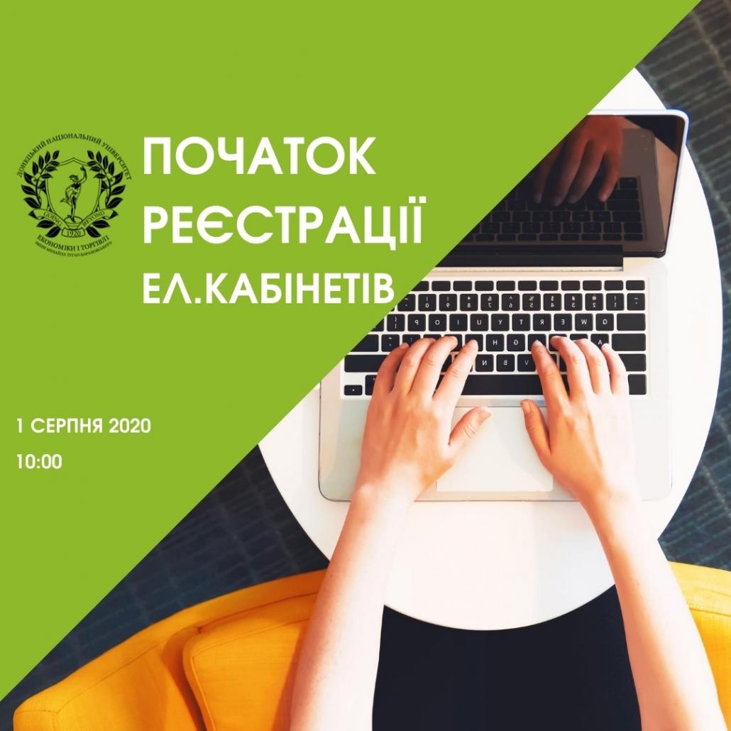 Початок реєстрації електронних кабінетів