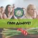 Гімн ДонНУЕТ Відео