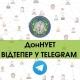 ДонНУЕТ у Telegram