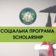Грант для студентів ДонНУЕТ. Соціальна програма Scholarship