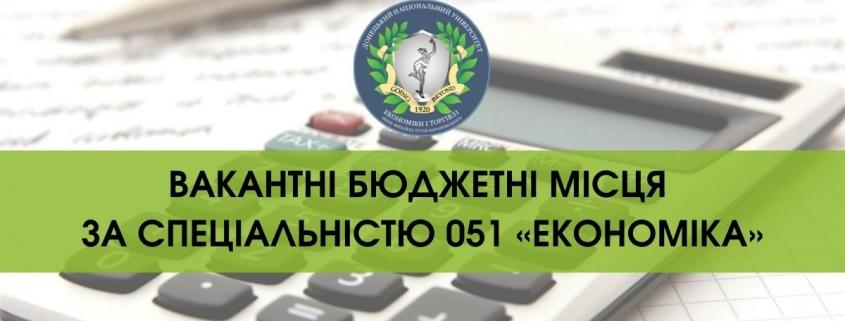 051 «Економіка»