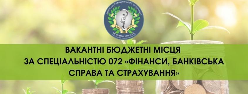 072 «Фінанси, банківська справа та страхування»