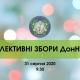 Урочисті колективні збори ДонНУЕТ