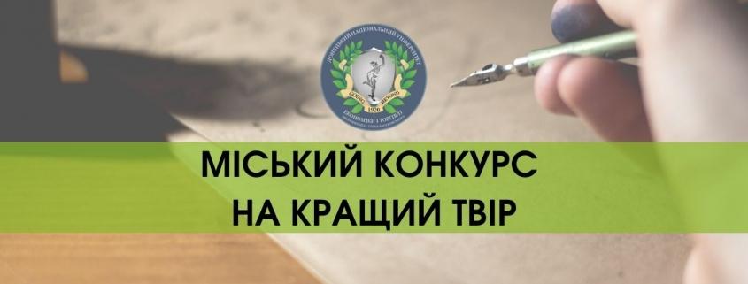 «Знамениті помешкання Придніпров'я»