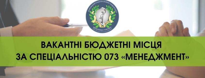 073 «Менеджмент»