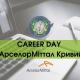 Career DAY від «АрселорМіттал Кривий Ріг»