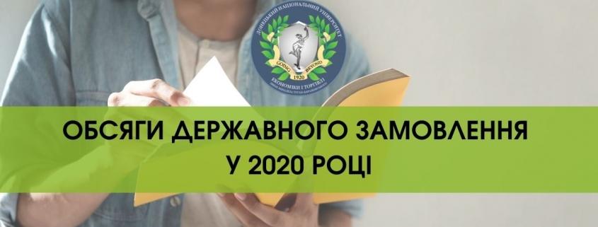 Обсяги державного замовлення у 2020