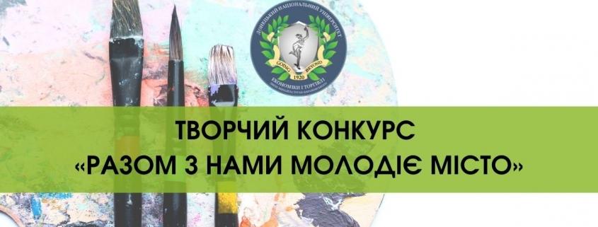 Творчий конкурс «Разом з нами молодіє місто»