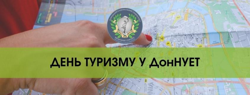 День туризму у ДонНУЕТ