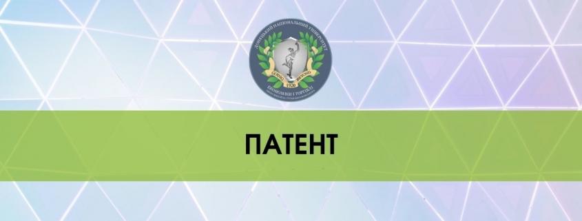 ДонНУЕТ зареєстрував патент