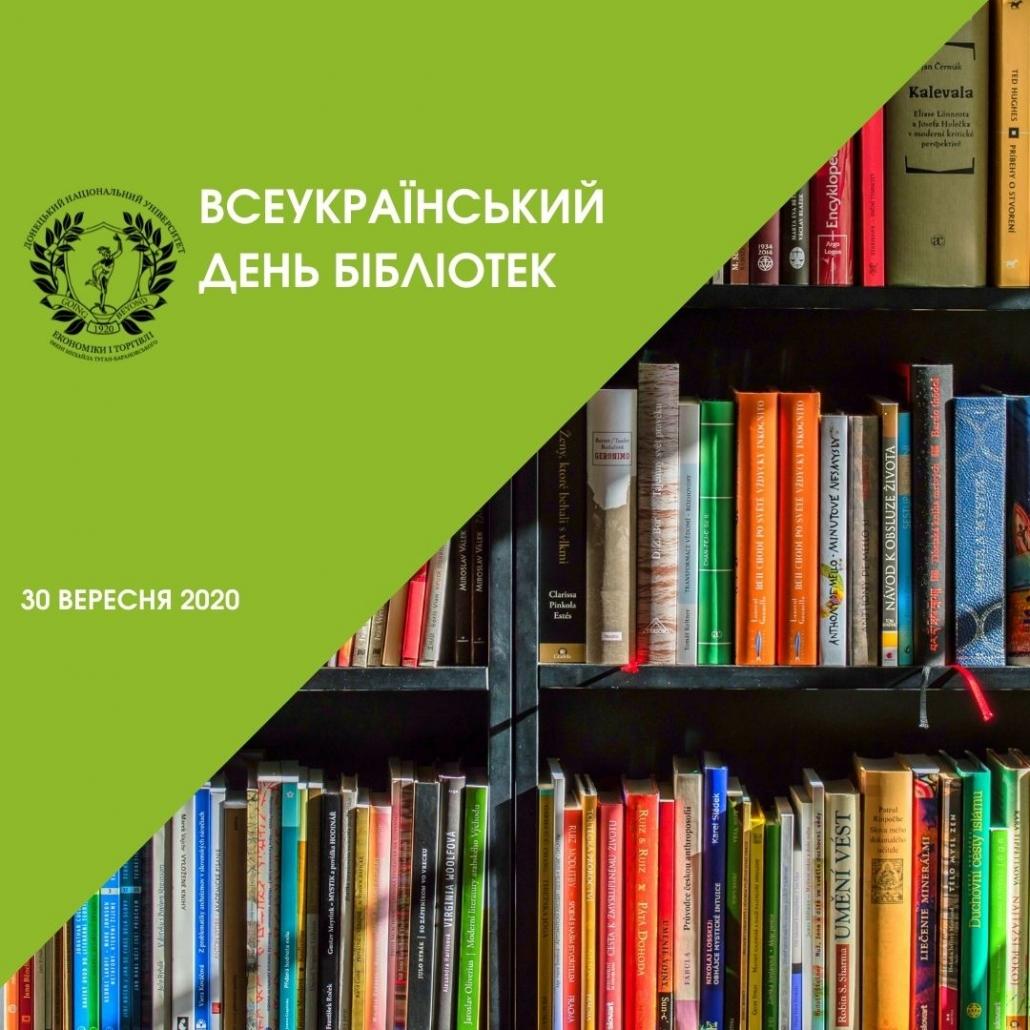 Всеукраїнський день бібліотек