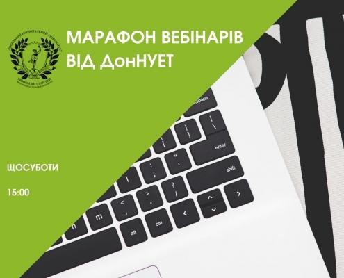Марафон вебінарів