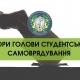 Вибори голови студентського самоврядування ДонНУЕТ