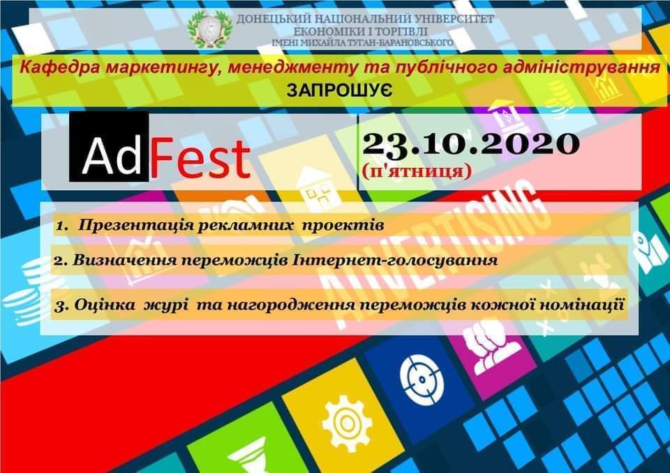 AdFest