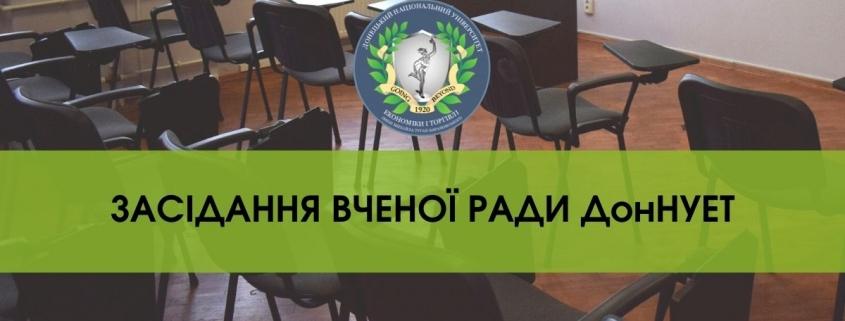 Засідання Вченої ради ДонНУЕТ