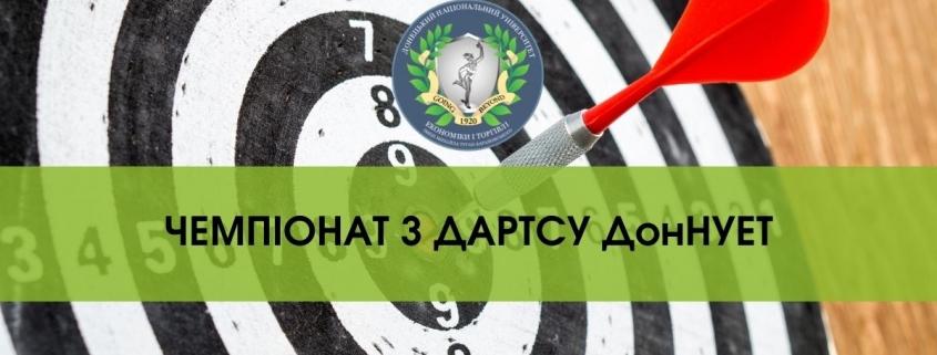 Чемпіонат з дартсу ДонНУЕТ