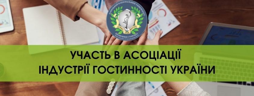 Участь ДонНУЕТ в Асоціації індустрії гостинності України!