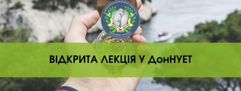 Відкрита лекція від кафедри туризму та країнознавства ДонНУЕТ