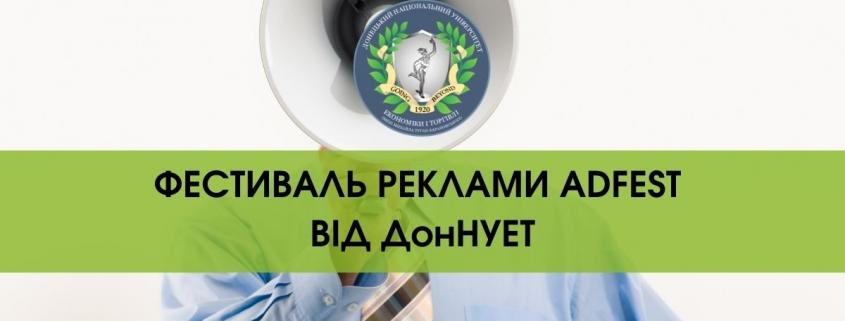 Фестиваль реклами ADFest від ДонНУЕТ