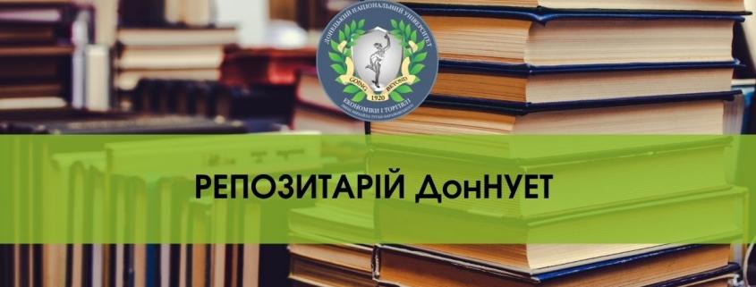 Репозитарій ДонНУЕТ