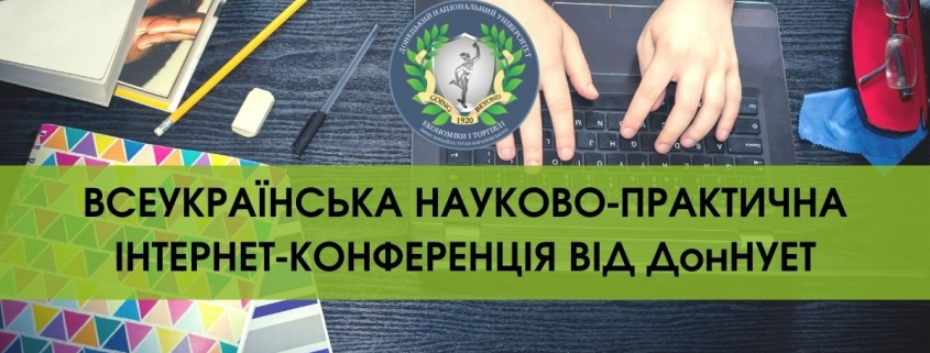 Всеукраїнська конференція «Іноземні мови ХХІ століття: професійні комунікації та діалог культур» від ДонНУЕТ
