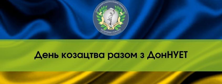 День захисника України, День Козацтва та Покрови разом з ДонНУЕТ