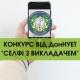 """КОНКУРС ВІД ДонНУЕТ """"СЕЛФІ З ВИКЛАДАЧЕМ"""""""