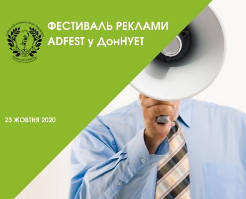 Фестиваль реклами ADFEST