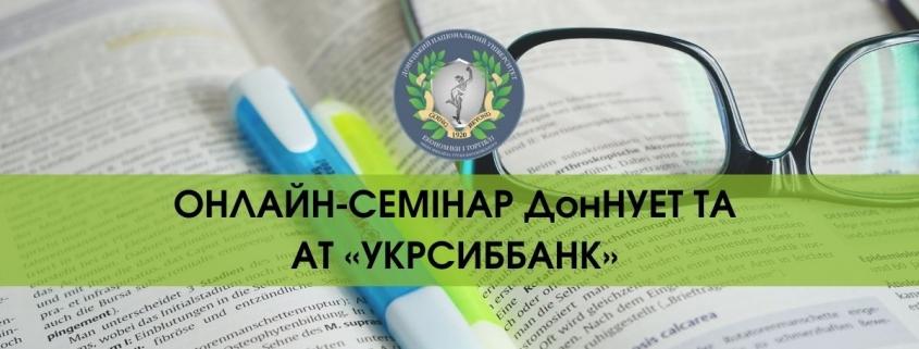 Спільний семінар ДонНУЕТ та АТ «УКРСИББАНК»