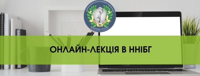 Онлайн-лекція