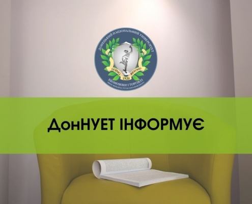 ДонНУЕТ інформує