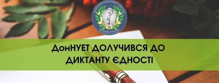 ДонНУЕТ написав диктант єдності