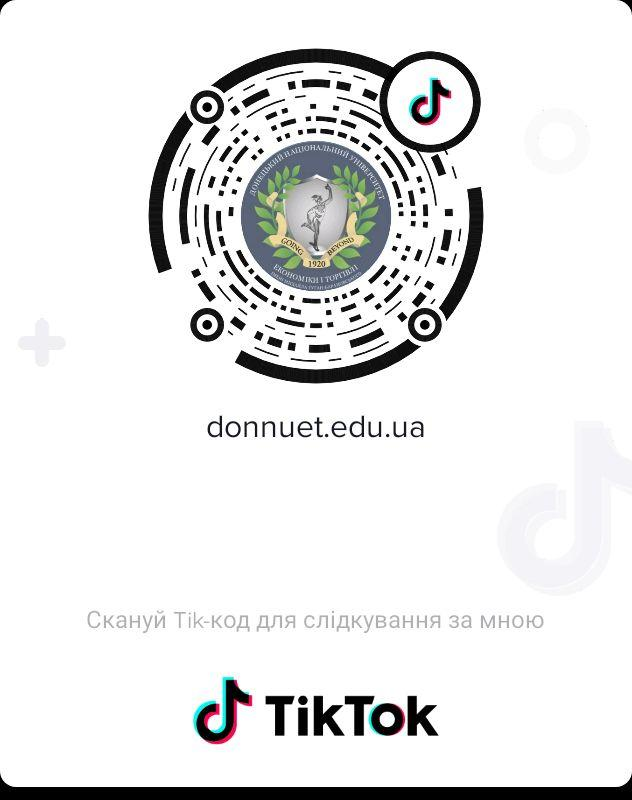 візитка ТікТок